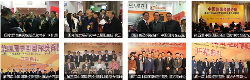 北京投资理财展,北京金融理财展,北京金融投资理财博览会